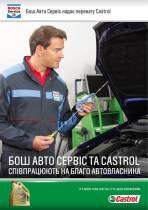 Компании Bosch и Castrol договорились о сотрудничестве. Подписан Протокол о реализации Программы Castrol для СТО на станциях Бош Авто Сервис в Украине